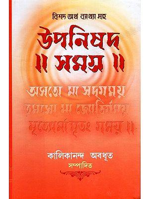 Upanishad Samgrah (Bengali)