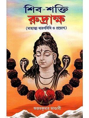 Shiv-Shakti Rudraksha (Bengali)