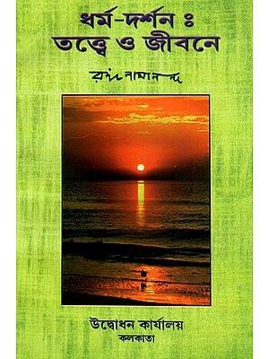 Dharma-Darshan: Tattva O Jivaner (Bengali)