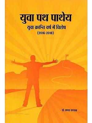 युवा पथ पाथेय - युवा क्रांति वर्ष में विशेष : Yuva Path Pathey - Special in The Year of Youth Revolution