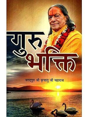 गुरु भक्ति- Guru Bhakti