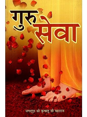 गुरु सेवा- Guru Seva