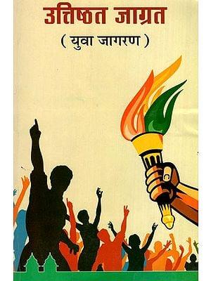उत्तिष्ठत जाग्रत (युवा जागरण )- Uttishta Jagrata (Youth Awakening)