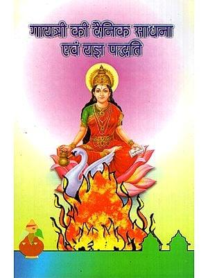 गायत्री की दैनिक साधना एवं यज्ञ पद्धति- Daily Sadhana and Yagya Method of Gayatri