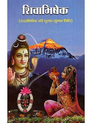 शिवाभिषेक- Shivabhishek
