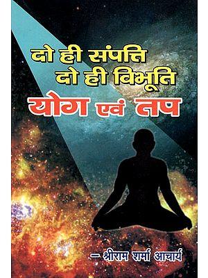 दो ही संपत्ति दो ही विभूति- योग एवं तप- Only Two Assets, Only Two Vibhuti - Yoga And Tap