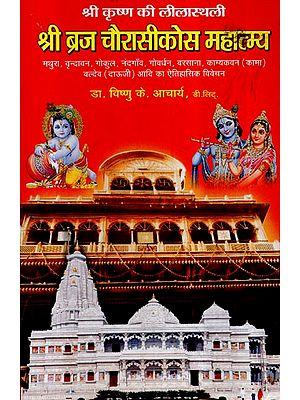 श्री ब्रज चौरासीकोस महात्मय- Sri Braj Chaurasi Kos Mahatmya