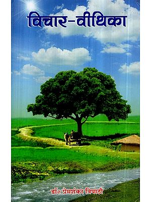 विचार वीथिका- Vichar - Veethika (A Collection of Various Literary Articles)
