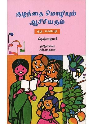 The Child Language and The Teacher (Tamil)