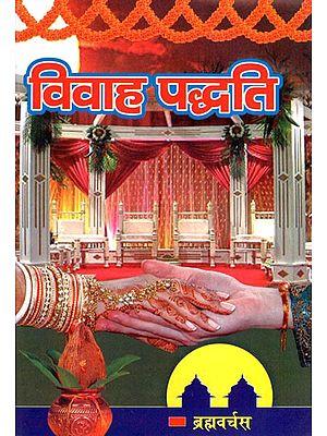 विवाह पद्धति- Vivaah Paddhati