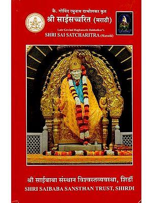 Shri Sai Satcharitra (Marathi)