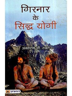 गिरनार के सिद्ध योगी- Girnar Ke Siddha Yogi