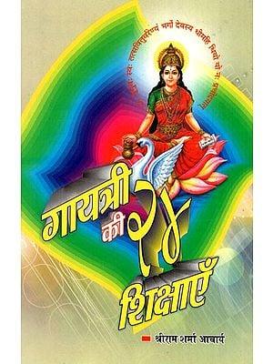 गायत्री की ૨૪ शिक्षाएँ- ૨૪ Teachings of Gayatri