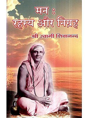 मन: रहस्य और निग्रह- Mana Rahasya Aur Nigarah