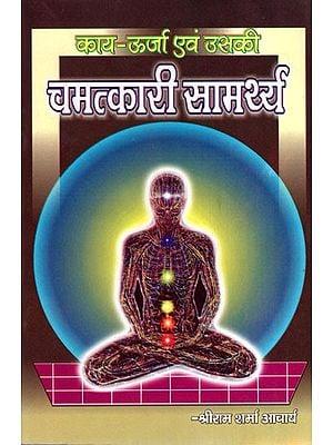 काय- ऊर्जा एवं उसकी चमत्कारी सामर्थ्य- Body - Energy And Its Miraculous Power