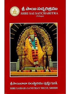 Shri Sai Satcharitra (Telugu)