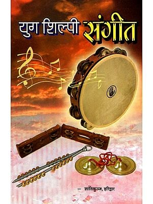 युग शिल्पी- संगीत- Yug Shilpi - Music