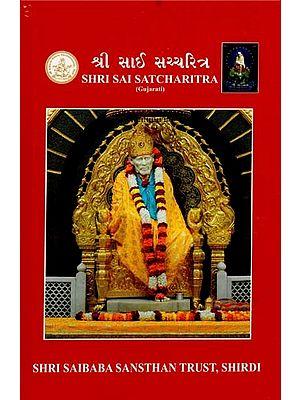 Shri Sai Satcharitra (Gujarati)