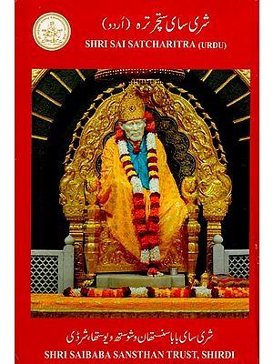 Shri Sai Satcharitra (Urdu)