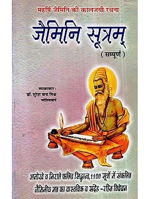 जैमिनी सूत्रम्- Maharshi Jaimini's Jaimini Sutram (Complete)