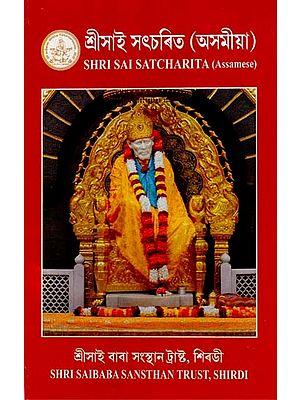Shri Sai Satcharitra (Assamese)