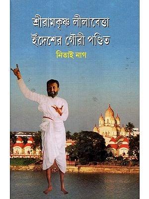 Sriramkrishna Lilabetta Idesher Gouri Pandit (Bengali)