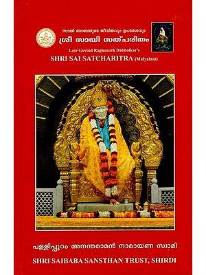 Shri Sai Satcharitra (Malayalam)