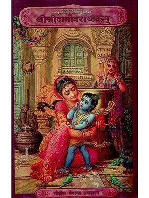 श्री श्रीदामोदराष्टकम्- Shri Shri Damodara Ashtakam