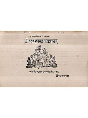 Sri Balabhadra Sahasranama Stotram in Bengali (An Old and Rare Book)