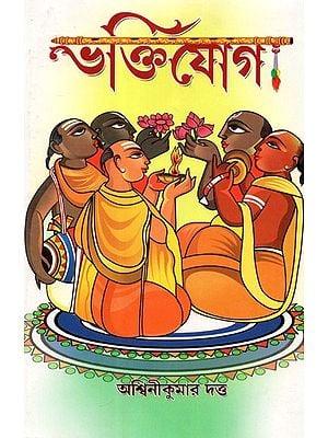 Bhaktiyoga (Bengali)