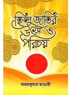 Origin and Identity of Hindu Nation (Bengali)
