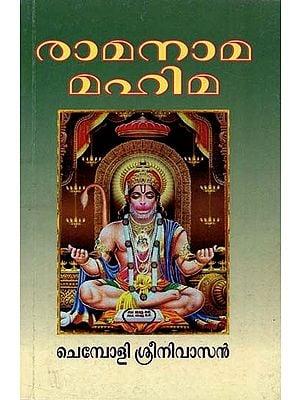 Rama Nama Mahima (Malayalam)
