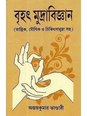 Brihad Mudravijnan (Bengali)