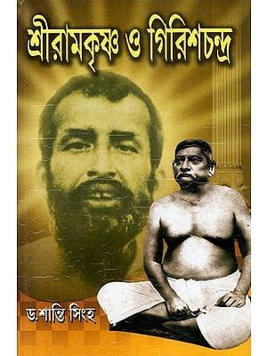 Sri Ramakrishna O Girishchandra (Bengali)