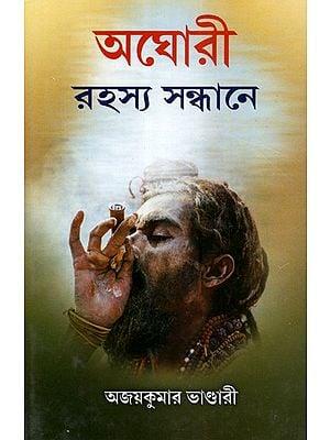 Aghori Rahasya Sandhane (Bengali)