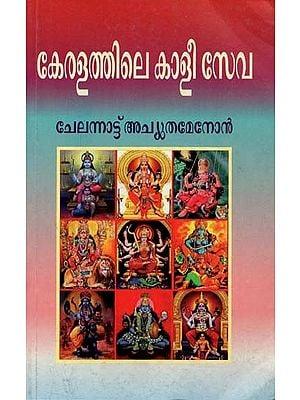 Keralatjile Kaliseva (Malayalam)