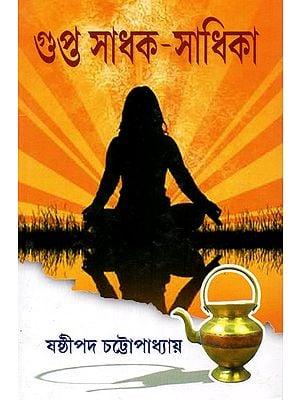 Gupta Sadhak - Sadhika (Bengali)