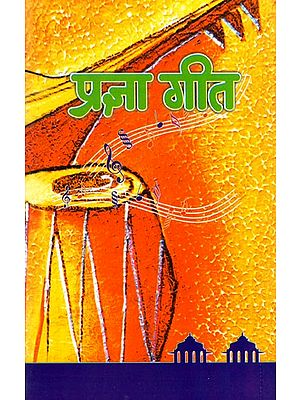 प्रज्ञा गीत- Pragya Geet