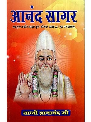 आनंद सागर (सद्गुरु कबीर साहब कृत बीजक सबद ८६-१०० पर प्रवचन)- Anand Sagar (Discourse on Bijak Sabad 86-100 by Sadguru Kabir Sahib)