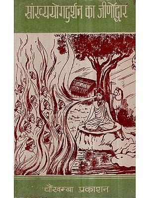 सांख्ययोग दर्शन का जीर्णोद्धार- Sankhyayoga Darsana Ka Jirnoddhar (An Old and Rare Book)