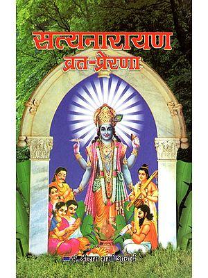 सत्यनारायण व्रत- प्रेरणा- Satyanarayan Vrat- Prerana