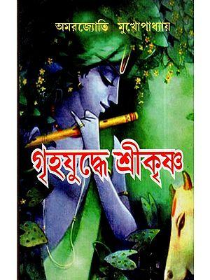 Griha Yudhe Shri Krishna (Bengali)