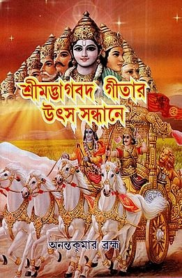 Srimad Bhagavad Geeta Utsha Sandhane (Bengali)