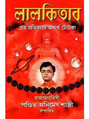 Lal Kitab (Bengali)
