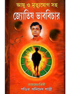 Astrological Thinking: Including Life and Death (Bengali)