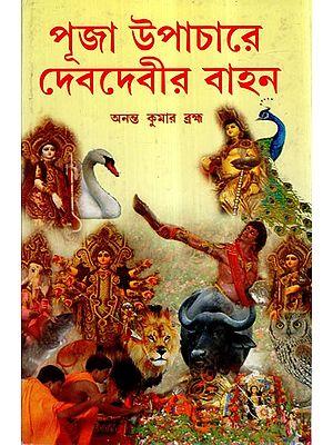 Puja Upachar Debdebir Bahan (Bengali)