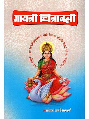 गायत्री चित्रावली- Gayatri Chitravali
