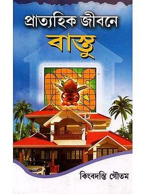 Pratyahik Jibane Vastu (Bengali)