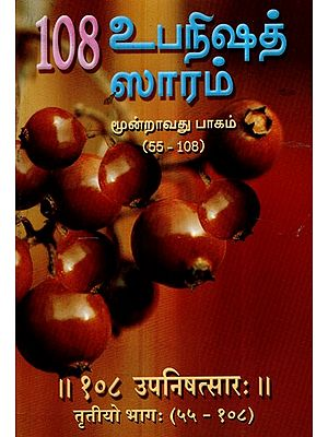 108 Upanishad Saram in Tamil (Vol-III)