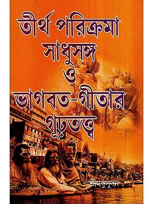 Tirtha Parikrama Sadhusanga O Bhagavad- Gitar Gurra Tatta (Bengali)
